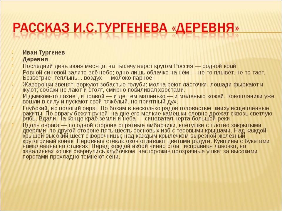 Иван Тургенев Деревня Последний день июня месяца; на тысячу верст кругом Росс...
