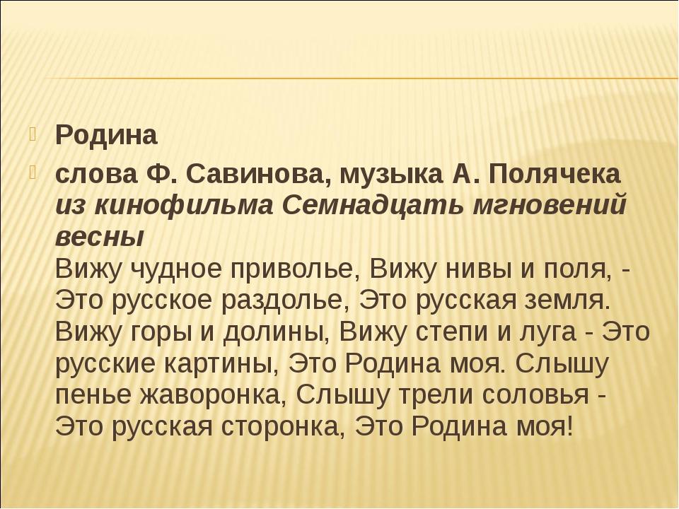 Родина слова Ф. Савинова, музыка А. Полячека из кинофильма Семнадцать мгновен...