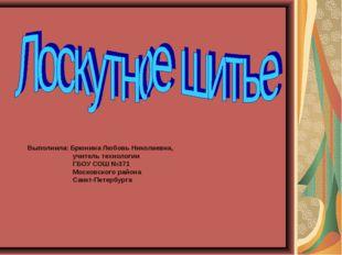 Выполнила: Брюнина Любовь Николаевна, учитель технологии ГБОУ СОШ №371 Моско