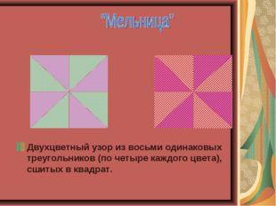 Двухцветный узор из восьми одинаковых треугольников (по четыре каждого цвета)