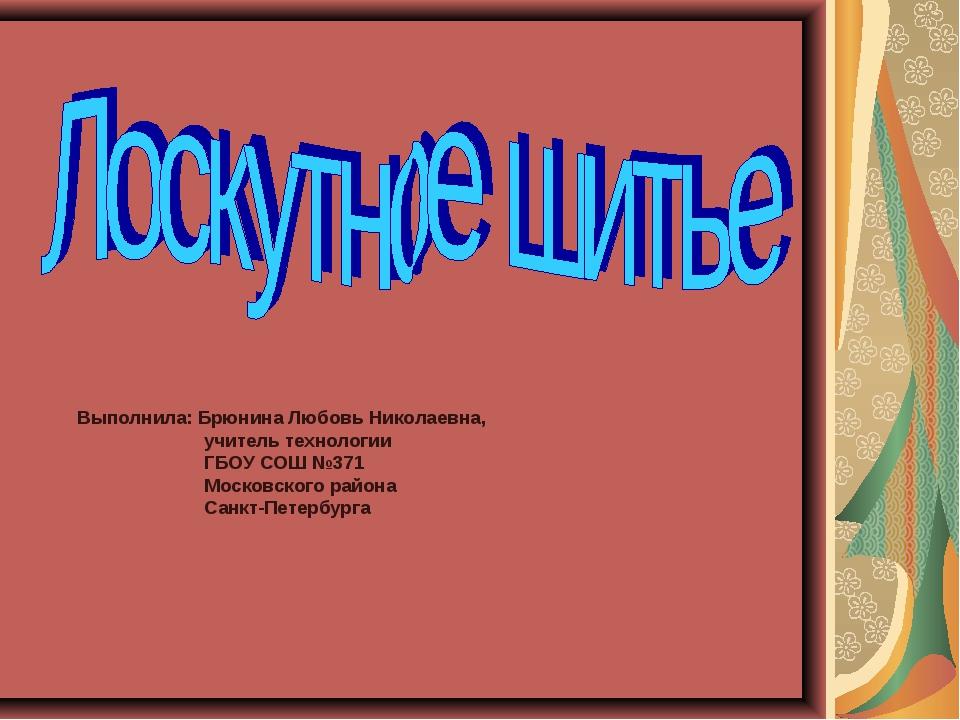 Выполнила: Брюнина Любовь Николаевна, учитель технологии ГБОУ СОШ №371 Моско...