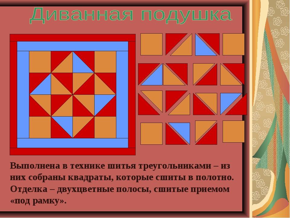 Выполнена в технике шитья треугольниками – из них собраны квадраты, которые с...