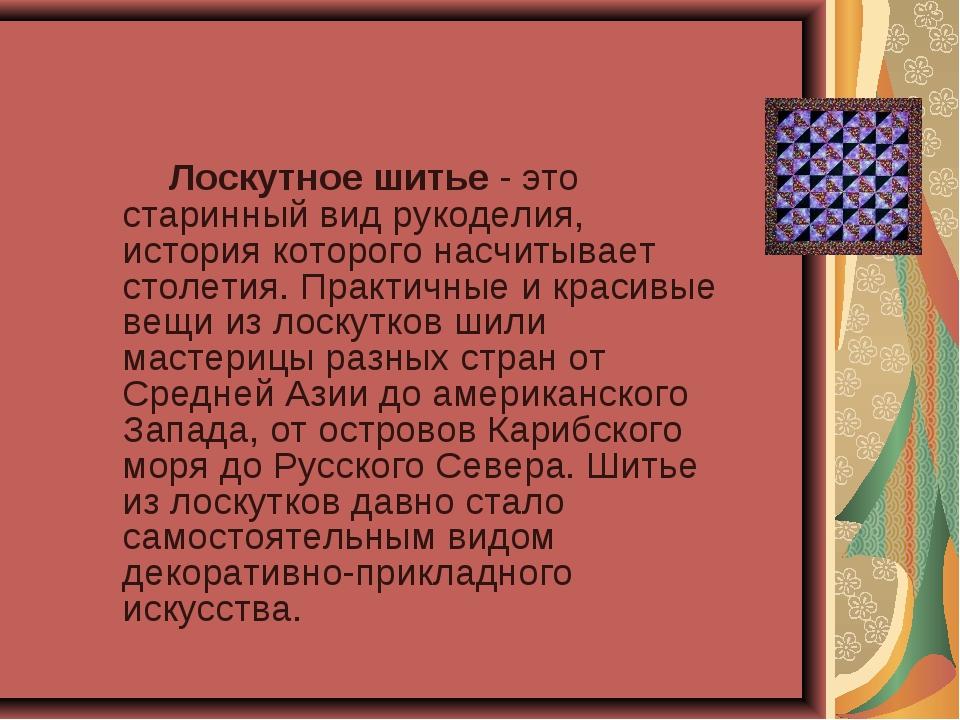 Лоскутное шитье - это старинный вид рукоделия, история которого насчитывает...