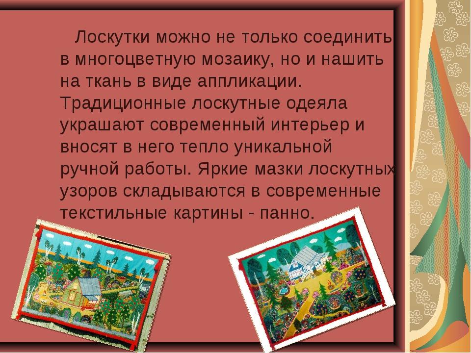 Лоскутки можно не только соединить в многоцветную мозаику, но и нашить на тк...