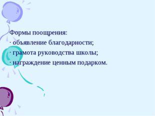 Формы поощрения: · объявление благодарности; · грамота руководства школы; · н