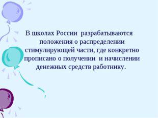 В школах России разрабатываются положения о распределении стимулирующей части