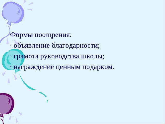 Формы поощрения: · объявление благодарности; · грамота руководства школы; · н...