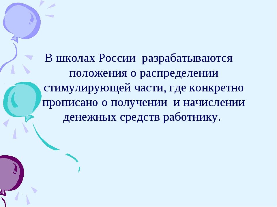 В школах России разрабатываются положения о распределении стимулирующей части...