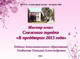 МКООУ «Санаторная школа – интернат №5» 2012 Мастер-класс Снежного городка «В