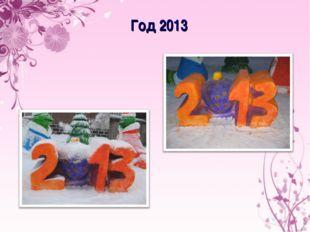 Год 2013