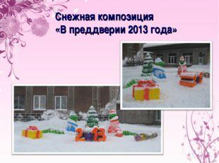 Снежная композиция «В преддверии 2013 года»