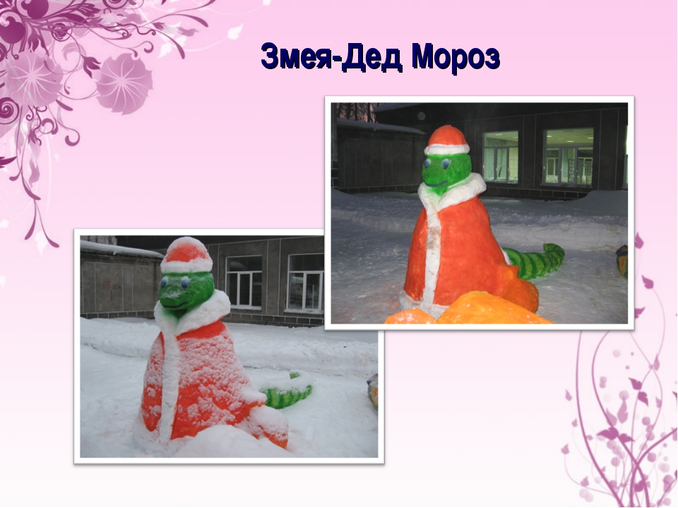 Змея-Дед Мороз
