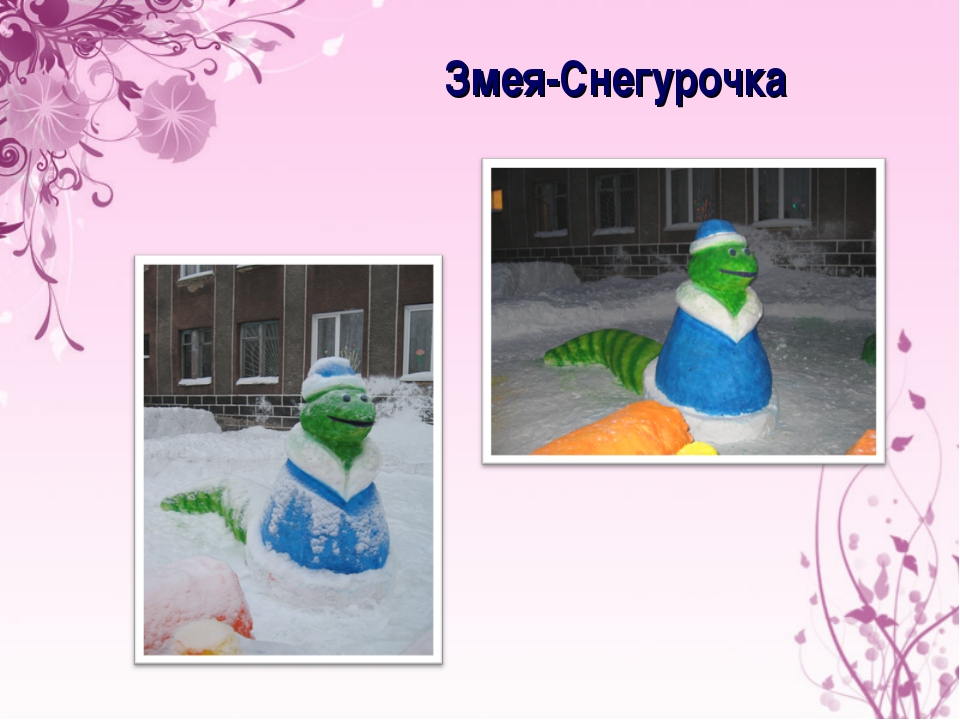 Змея-Снегурочка