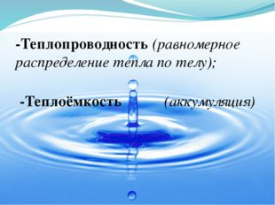 -Теплопроводность (равномерное распределение тепла по телу); -Теплоёмкость (