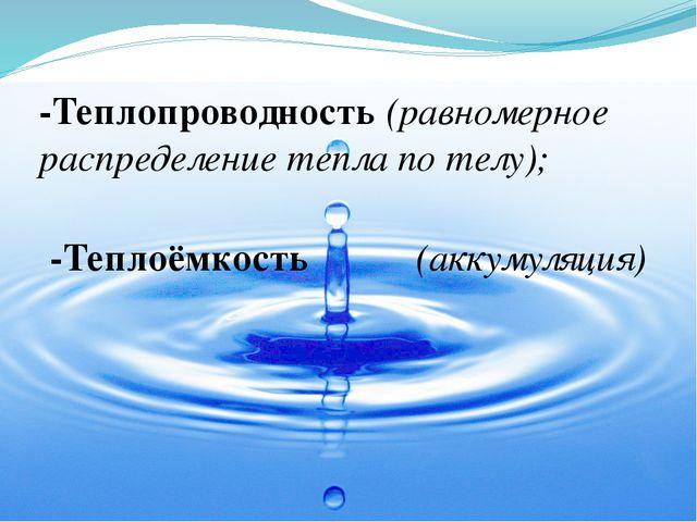 -Теплопроводность (равномерное распределение тепла по телу); -Теплоёмкость (...