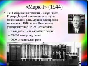 «Марк-I» (1944) 1944 американ математигі Говард Айкен Горвард Марк-1 автоматт