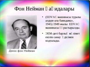 Фон Нейман қағидалары (EDVAC машинасы туралы алдын-ала баяндама», 1945) 1949