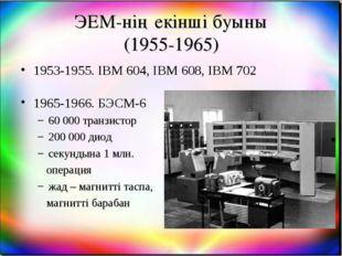 ЭЕМ-нің екінші буыны (1955-1965) 1953-1955. IBM 604, IBM 608, IBM 702 1965-19