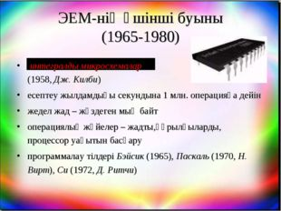 ЭЕМ-нің үшінші буыны (1965-1980) интегралды микросхемалар (1958, Дж. Килби) е