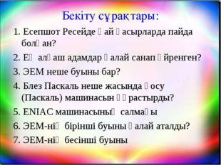 Бекіту сұрақтары: 1. Есепшот Ресейде қай ғасырларда пайда болған? 2. Ең алғаш
