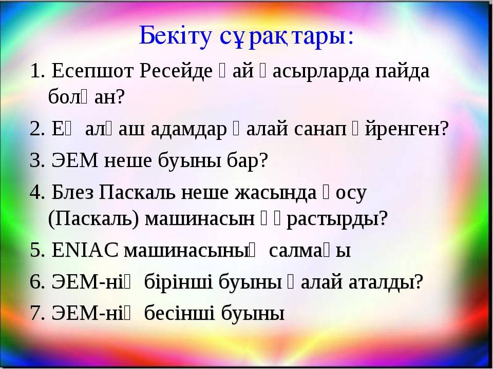 Бекіту сұрақтары: 1. Есепшот Ресейде қай ғасырларда пайда болған? 2. Ең алғаш...