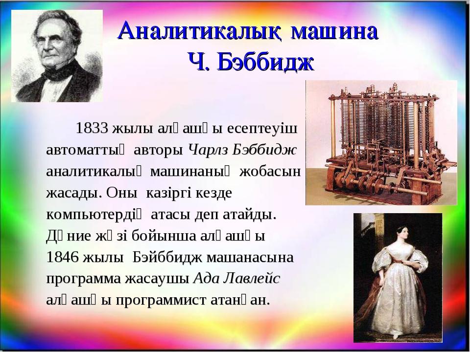 Аналитикалық машина Ч. Бэббидж 1833 жылы алғашқы есептеуіш автоматтың автор...