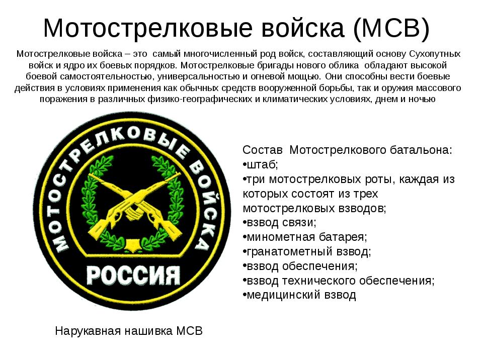 Мотострелковые войска картинки поздравления