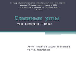 Автор : Ледовский Андрей Николаевич, учитель математики Государственное бюдже