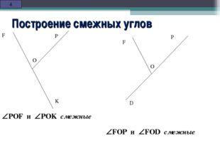 Построение смежных углов 4 POF и POK смежные FOP и FOD смежные