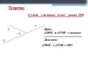 Сумма смежных углов равна 1800 Дано: DОC и CОF – смежные ------------------