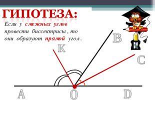 Если у смежных углов провести биссектрисы , то они образуют прямой угол .