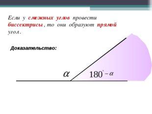 Если у смежных углов провести биссектрисы , то они образуют прямой угол . Док