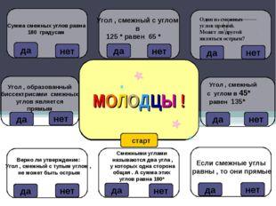 Теорема Пифагора да нет ГЕОМЕТРИЧЕСКИЙ ЛАБИРИНТ нет да нет да да нет да нет н