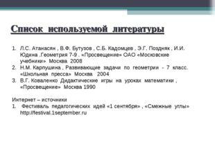 Список используемой литературы Л.С. Атанасян , В.Ф. Бутузов , С.Б. Кадомцев ,