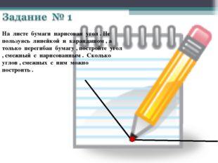 На листе бумаги нарисован угол . Не пользуясь линейкой и карандашом , а тольк