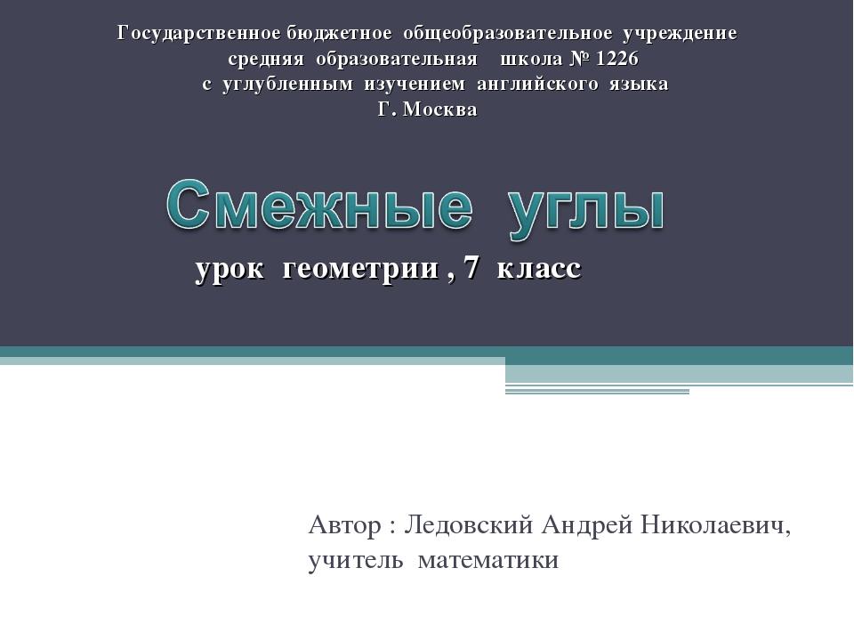 Автор : Ледовский Андрей Николаевич, учитель математики Государственное бюдже...