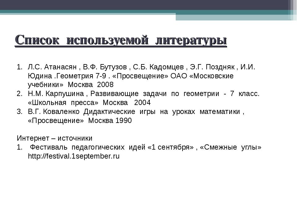 Список используемой литературы Л.С. Атанасян , В.Ф. Бутузов , С.Б. Кадомцев ,...