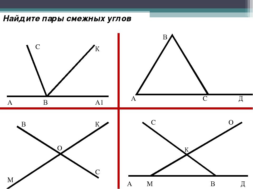 Найдите пары смежных углов А В А1 С К А В С Д М К В С О А М В Д К С О