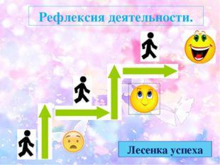 Рефлексия деятельности. Лесенка успеха