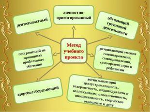 обучающий групповой деятельности личностно-ориентированный деятельностный зд