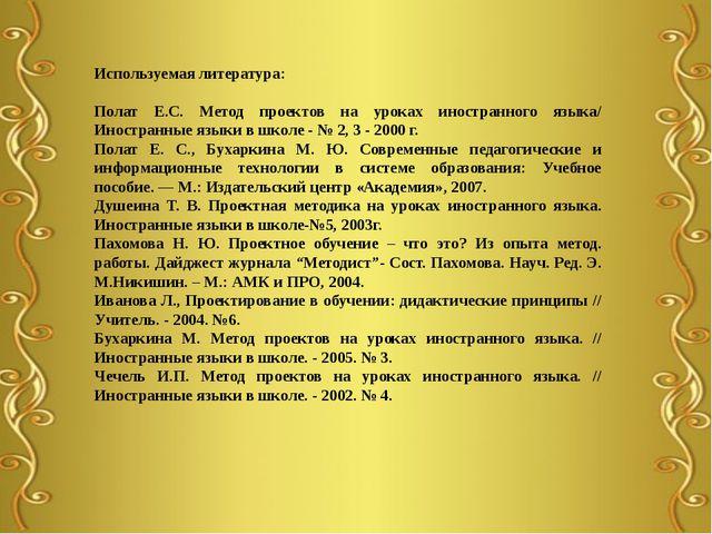 Используемая литература: Полат Е.С. Метод проектов на уроках иностранного язы...