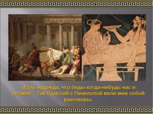 """«Есть надежда, что беды когда-нибудь нас и оставят"""". Так Одиссей с Пенелопой"""
