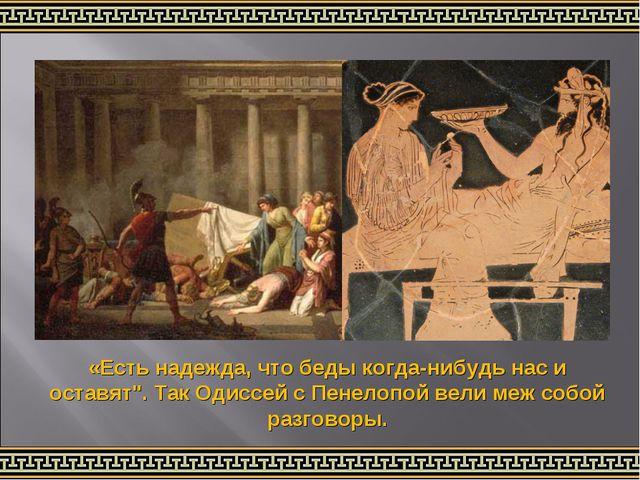 """«Есть надежда, что беды когда-нибудь нас и оставят"""". Так Одиссей с Пенелопой..."""