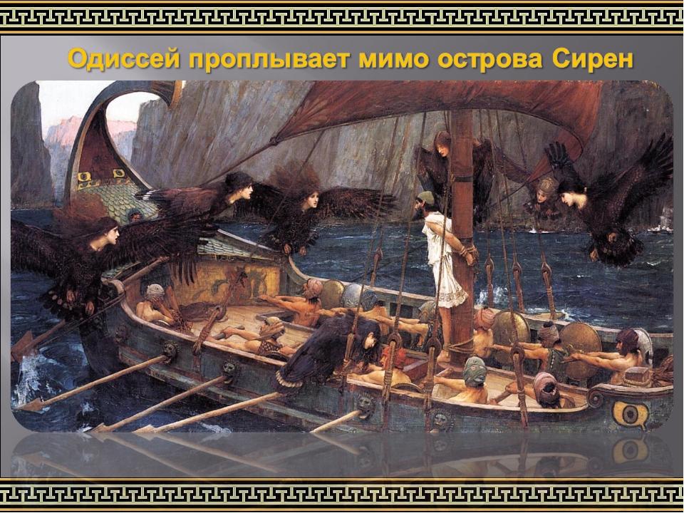 odysseus great adventure