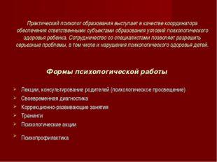 Формы психологической работы Лекции, консультирование родителей (психологичес
