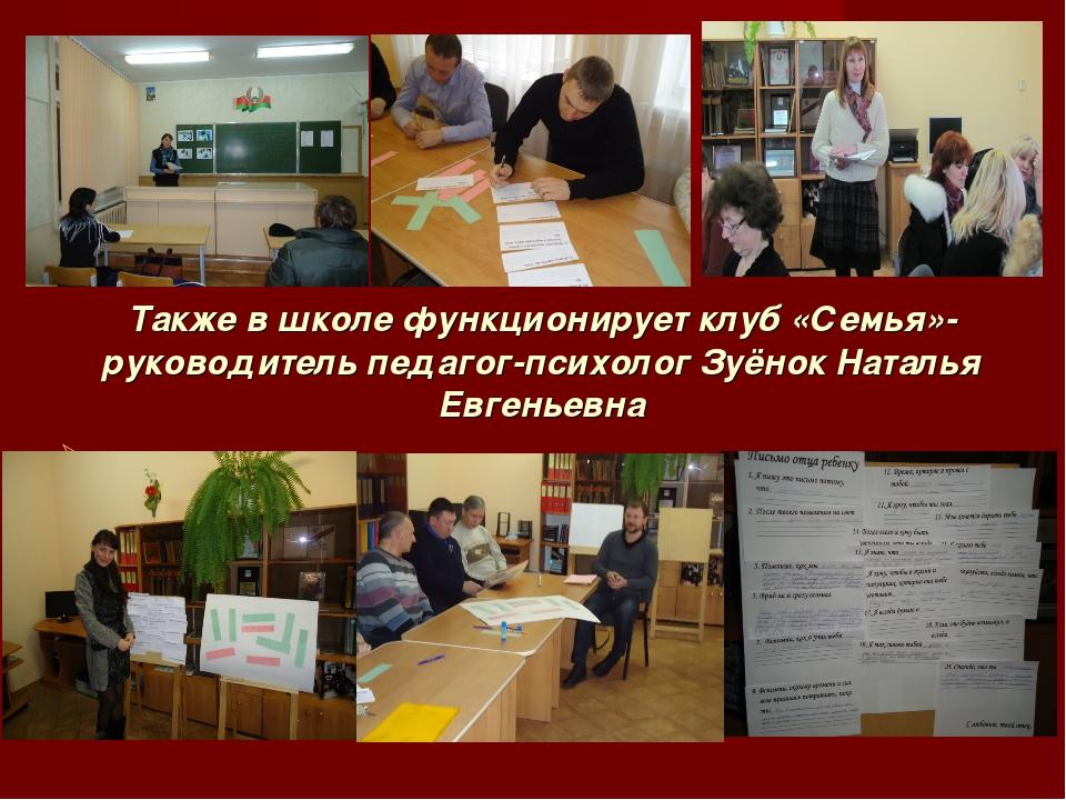 Также в школе функционирует клуб «Семья»-руководитель педагог-психолог Зуёнок...