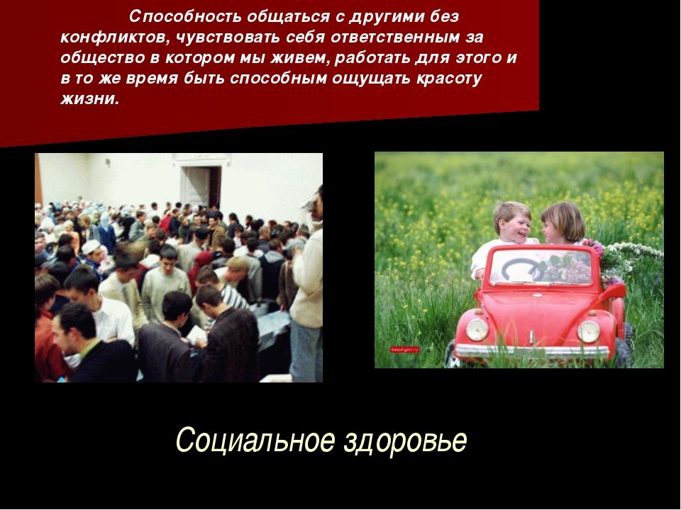 Социальное здоровье Способность общаться с другими без конфликтов, чувствова...
