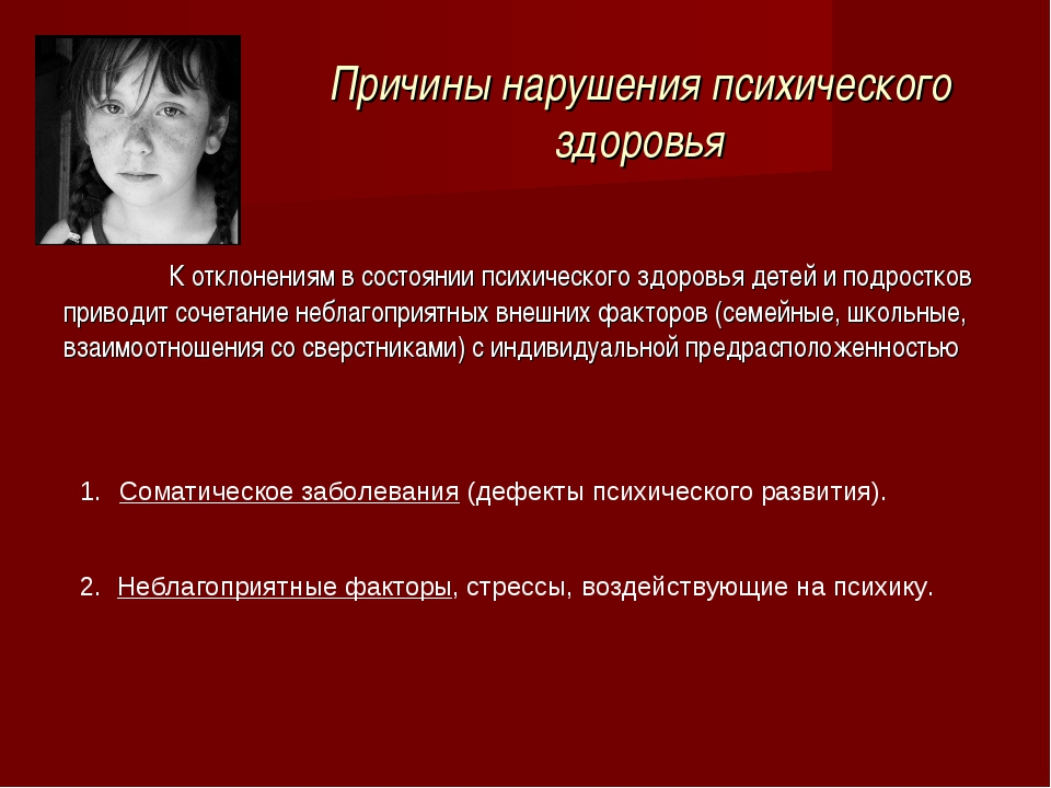 Причины нарушения психического здоровья К отклонениям в состоянии психическо...