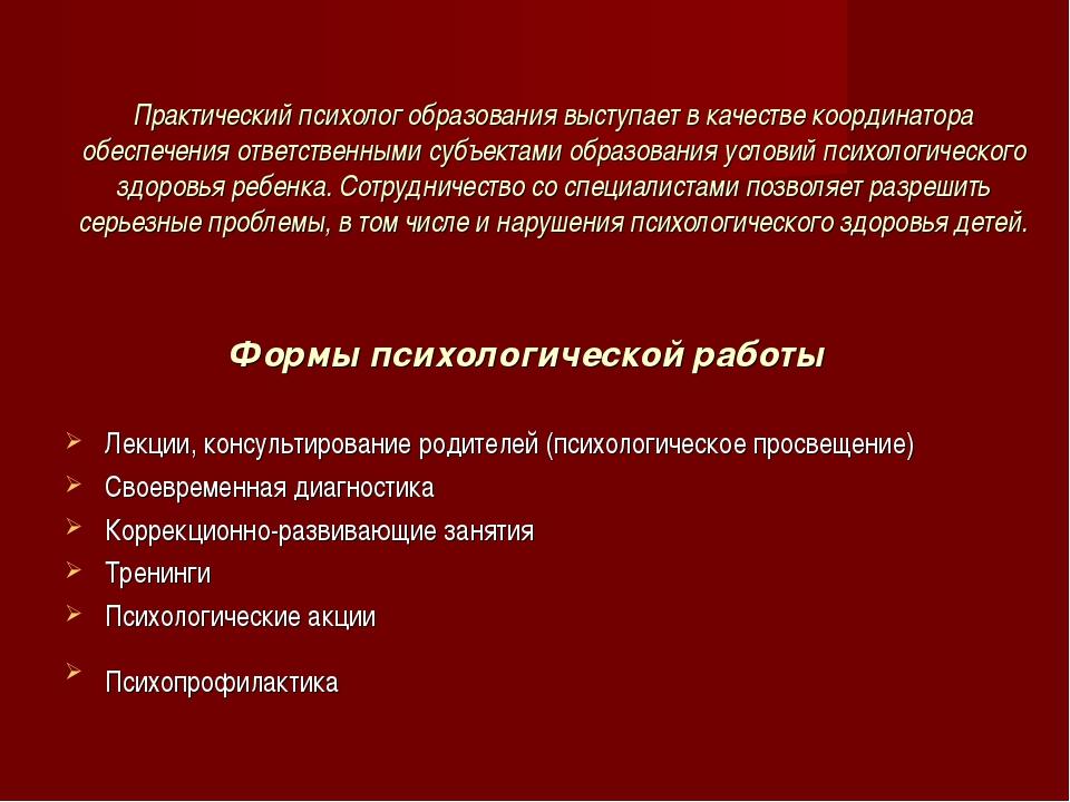 Формы психологической работы Лекции, консультирование родителей (психологичес...
