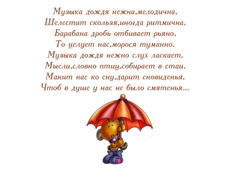 стихи про хорошую погоду которые
